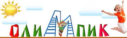 <b>Детские спортивные комплексы</b> для дома и дачи - ОЛИМПИК