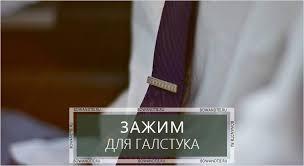 <b>Зажим для галстука</b> - как удержать галстук на месте