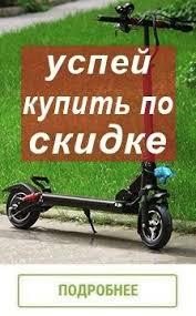 Купить стильный <b>электросамокат Artway X9</b> в Санкт-Петербурге