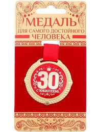 <b>Медаль С юбилеем</b> 30 лет Подарки Легко 9954575 в интернет ...