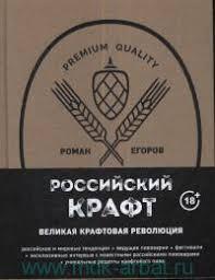 <b>Российский крафт</b>. Великая крафтовая революция