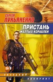 <b>Профессионал</b> (<b>Сергей Лукьяненко</b>) - скачать книгу в FB2, TXT ...