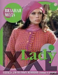 Журнал : <b>Lady XXL</b>. Одежда для полных женщин: спицы и крючок ...