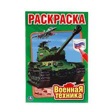 """Купить первая <b>раскраска Умка</b> """"<b>Военная техника</b>"""" малый формат ..."""
