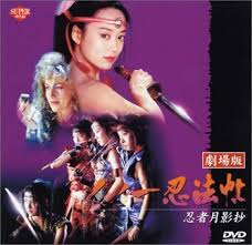 Female Ninja Magic Chronicles 6 – 1996