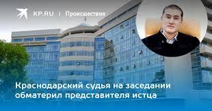 Краснодарский судья на заседании обматерил представителя ...