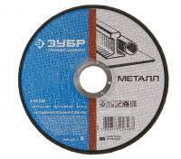 <b>Диск отрезной</b> по металлу 230х2,5x22,23 мм. <b>ЗУБР</b>, 36200-230 ...