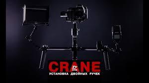 <b>Двойные</b> ручки для стабилизатора <b>Zhiyun</b> Crane (Dual Handheld ...