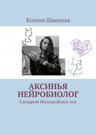 Аксинья Нейробиолог - купить книгу в интернет магазине, автор ...
