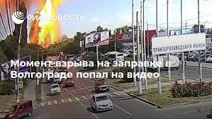 Момент взрыва на <b>заправке</b> в Волгограде попал на видео - РИА ...