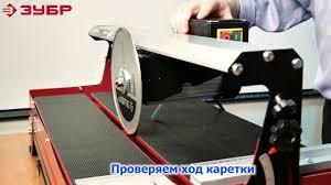 Настраиваем <b>электроплиткорез</b> ЭП-200-800С - YouTube