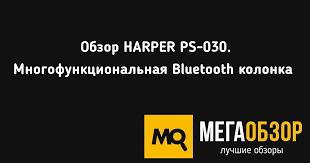 Обзор <b>HARPER PS</b>-<b>030</b>. Многофункциональная Bluetooth <b>колонка</b>