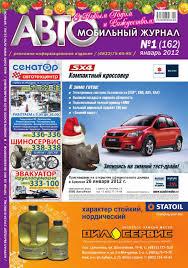 АВТОжурнал №1 (162) январь 2012 by АВТОмобильный журнал ...