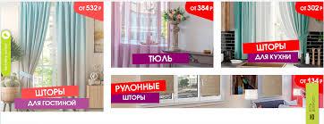 """""""ШТОРА ОПТОМ"""": шторы, жалюзи, комплекты для спальни ..."""