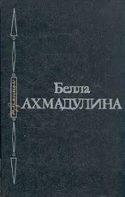 "Книга ""<b>Белла Ахмадулина</b>. Избранное"" — купить <b>в</b> интернет ..."