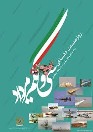 Image result for روز صنعت دفاعی  94