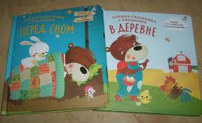 <b>Книжки</b>-<b>панорамки</b> с окошками от <b>Робинс</b>