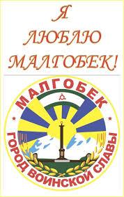 Малгобекер Нах | ВКонтакте
