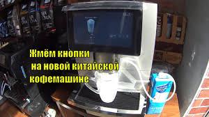 Знакомство с Dr.Coffee/<b>Proxima F11</b> Суперавтоматическая ...