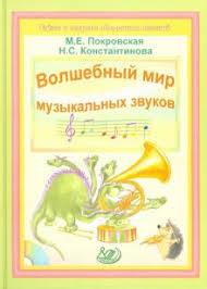 """Книга: """"<b>Волшебный мир музыкальных</b> звуков (+ CD ..."""
