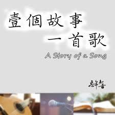 壹個故事一首歌