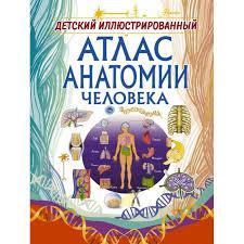 <b>Издательство АСТ</b> Книга <b>Детский иллюстрированный</b> атлас ...