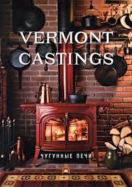 Vermont Castings Каталог 2015 by Сергей Митяков - issuu