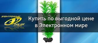 Пластиковое <b>растение Tetra</b> Cabomba Gr. <b>DecoArt Plant</b> M 23 см ...