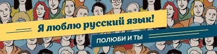 Я люблю <b>русский язык</b>! | ВКонтакте