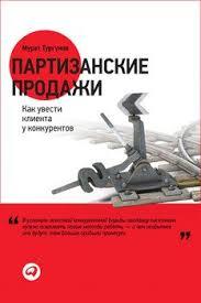 """Книга """"Партизанские <b>продажи</b>. Как увести клиента у конкурентов ..."""