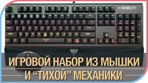 "<b>Gamdias</b> Hermes M1 Gaming Combo - ""тихая"" <b>клавиатура</b> на ..."