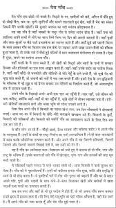 essay writing my school in hindi steps to writing a good descriptive essay
