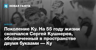 Поколение Ку. На 55 году жизни скончался Сергей <b>Кушнерев</b> ...