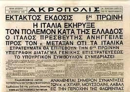 Αποτέλεσμα εικόνας για ελληνοαλβανική μεθόριος