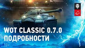 <b>WOT</b> CLASSIC 0.7.0. - Как играть? Где скачать? - YouTube
