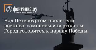 Над Петербургом пролетели военные <b>самолеты</b> и <b>вертолеты</b> ...
