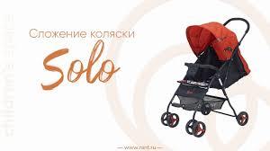 Сложение <b>прогулочной коляски Rant Solo</b> - YouTube