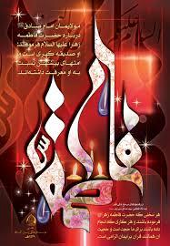www.tehranpatogh.ir |  گلچین مداحی تصویری ویژه شهادت حضرت فاطمه زهرا (س)