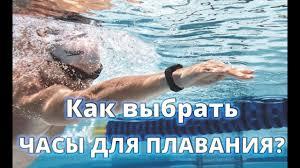 Как выбрать часы для плавания? (POLAR, GARMIN, <b>SUUNTO</b> ...