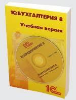 1С:Бухгалтерия 8. Учебная версия - iterra.ru