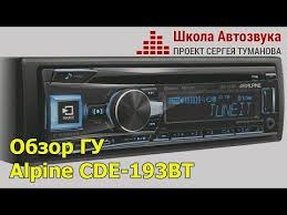 Обзор ГУ <b>Alpine CDE</b>-<b>193BT</b>. #2 - YouTube