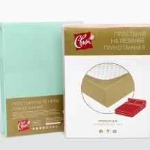 <b>Простыни на резинке</b> купить в Екатеринбурге недорого