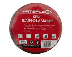 <b>Круг шлифовальный</b> (<b>150</b> мм; зернистость 220; 10 шт.) для ЭШМ ...