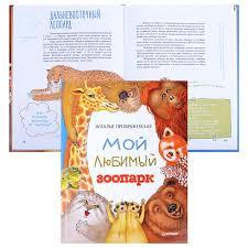 Книга <b>Питер Мой любимый зоопарк</b>, Н. Преображенская 978-5 ...