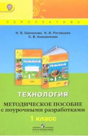 """Книга: """"Технология. 1 класс. Методическое пособие с ..."""