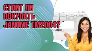 Обзор: <b>швейная машина Janome TM2004</b> - YouTube