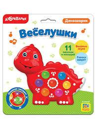<b>Динозаврик</b> (<b>Веселушки</b>) <b>Азбукварик</b> 7336138 в интернет ...