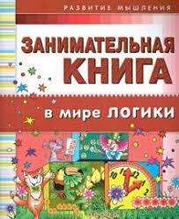 """<b>Книга</b>: """"<b>Занимательная книга</b>. В мире логики"""" - Гордиенко ..."""