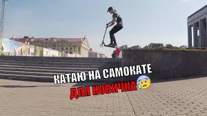Купил трюковой <b>самокат</b> ДЛЯ НОВИЧКА - YouTube