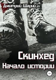<b>Дмитрий Шарий</b>, Книга <b>Скинхед</b>. <b>Начало</b> истории – скачать ...